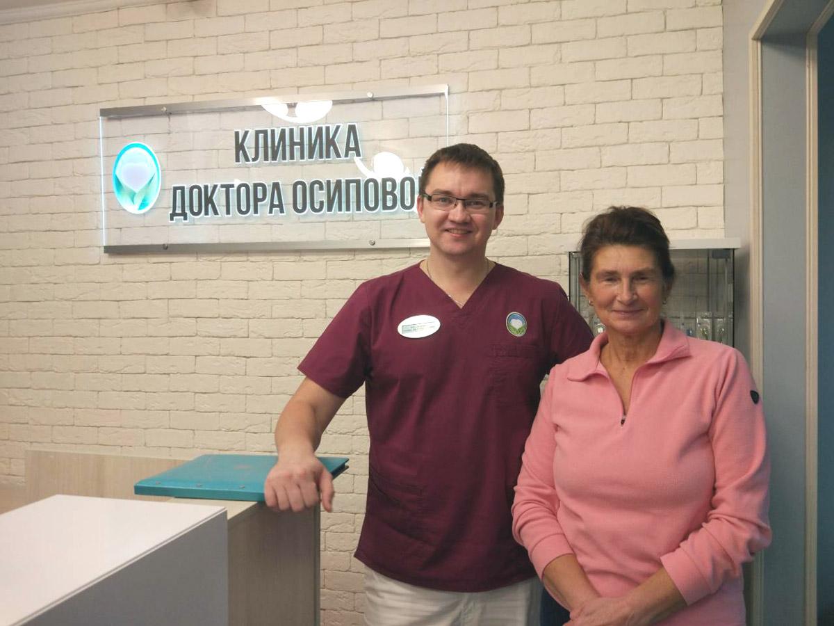 Как лечат болезни челюстного сустава в стоматологической клинике доктора Осиповой