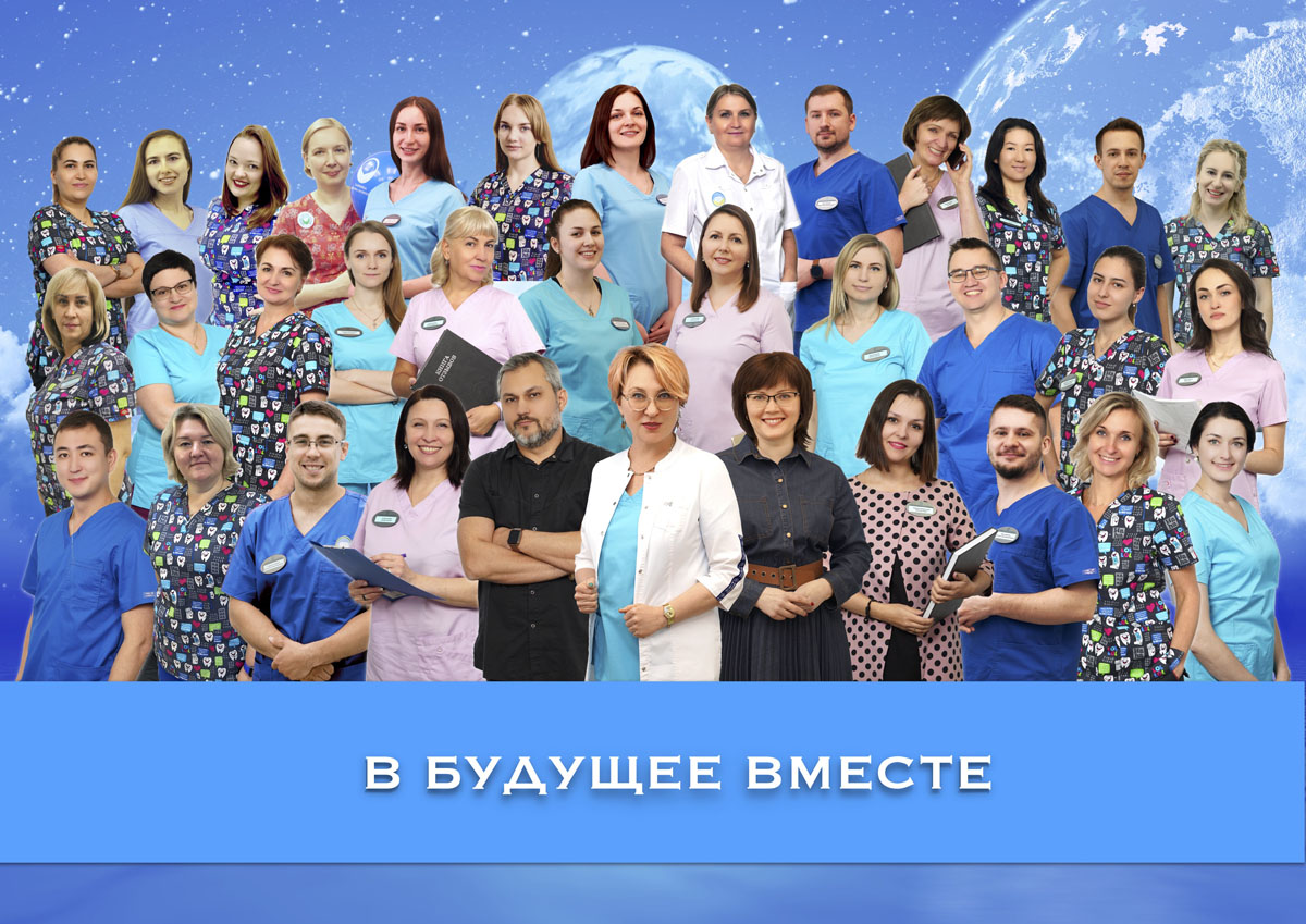 Коллектив клиники доктора Осиповой